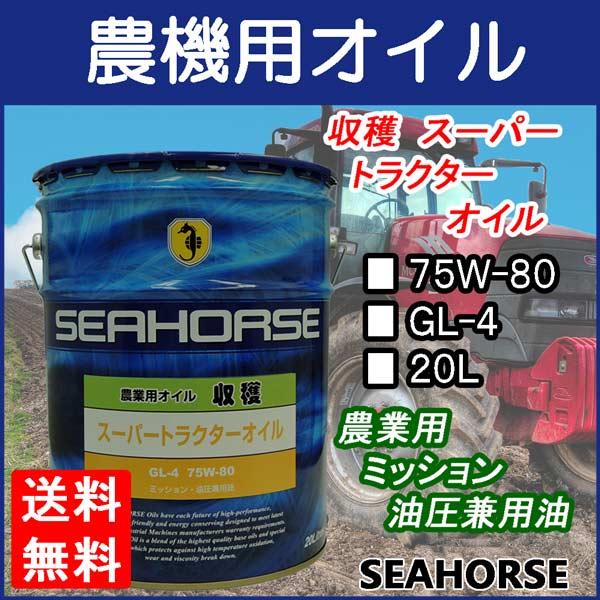 【送料無料】※沖縄・北海道は除く※ シーホース [SEAHORSE] 収穫 スーパートラクターオイル GL-4 75W-80 20L seahorse 農機用オイル