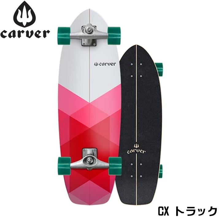"""【送料無料/CXトラック】カーバー ファイヤーフライ Carver スケートボード 30.25"""" Firefly CXトラックコンプリート サーフィン練習"""