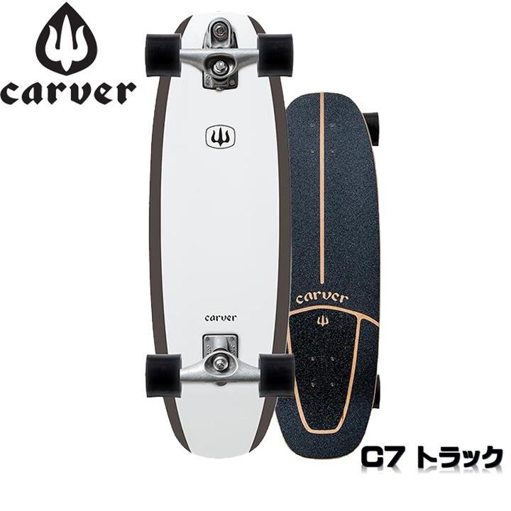 カーバー プロテウス Carver スケートボード 30.50 Proteus C7トラックコプリート サーフィン練習
