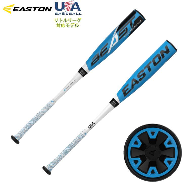 【USA物】イーストン EASTON リトルリーグ 野球 バット ビーストスピード ハイブリッド BEAST SPEED HYBRID 少年硬式 新基準 適合マーク入り
