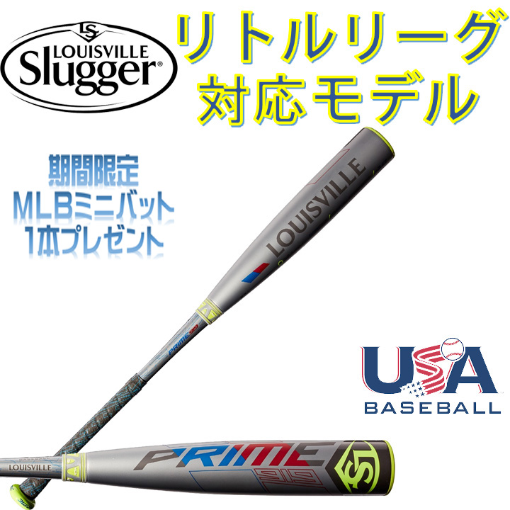 【USA物】ルイビルスラッガー リトルリーグ 野球 バット PRIME プライム 新基準 適合マーク入り 少年硬式 Louisville Slugger ルイスビル