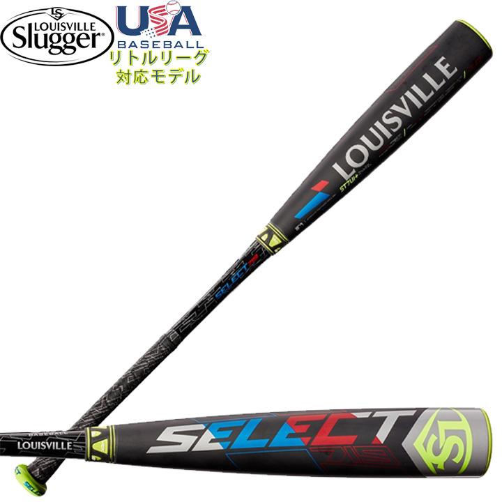 【USA物】ルイビルスラッガー リトルリーグ 野球 バット Select セレクト 新基準 適合マーク入り 少年硬式 Louisville Sluggerルイスビル