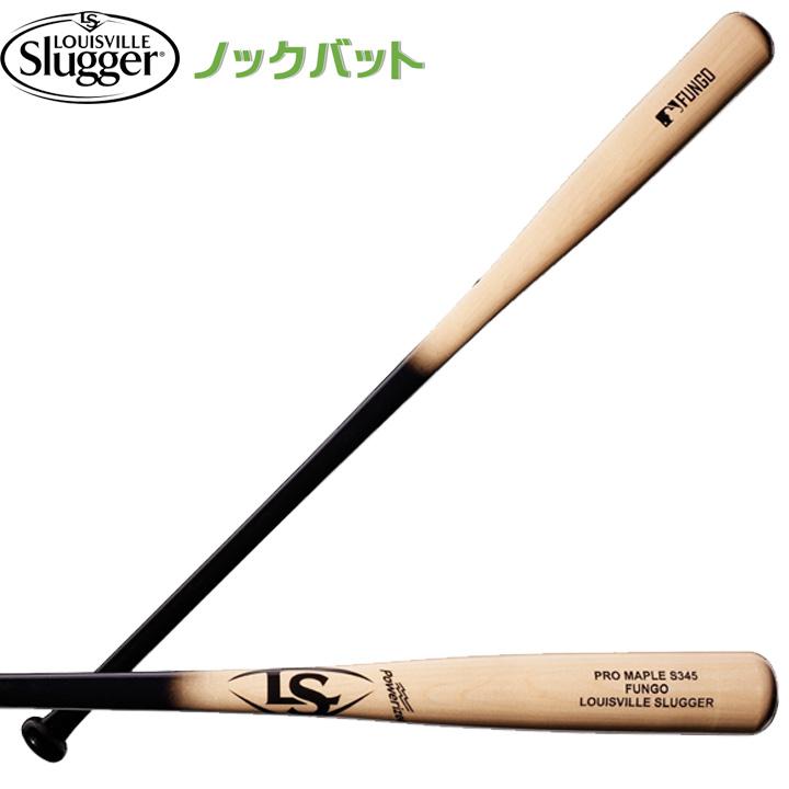 【USA物】 ルイビルスラッガー 野球ノックバット S345 木製 メープル Maple ナチュラル/ブラック ルイスビル ノック Louisville Slugger
