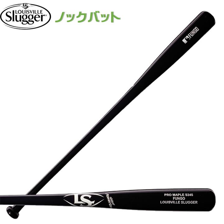 【USA物】 ルイビルスラッガー 野球ノックバット S345 木製 メープル Maple ブラック ルイスビル ノック Louisville Slugger
