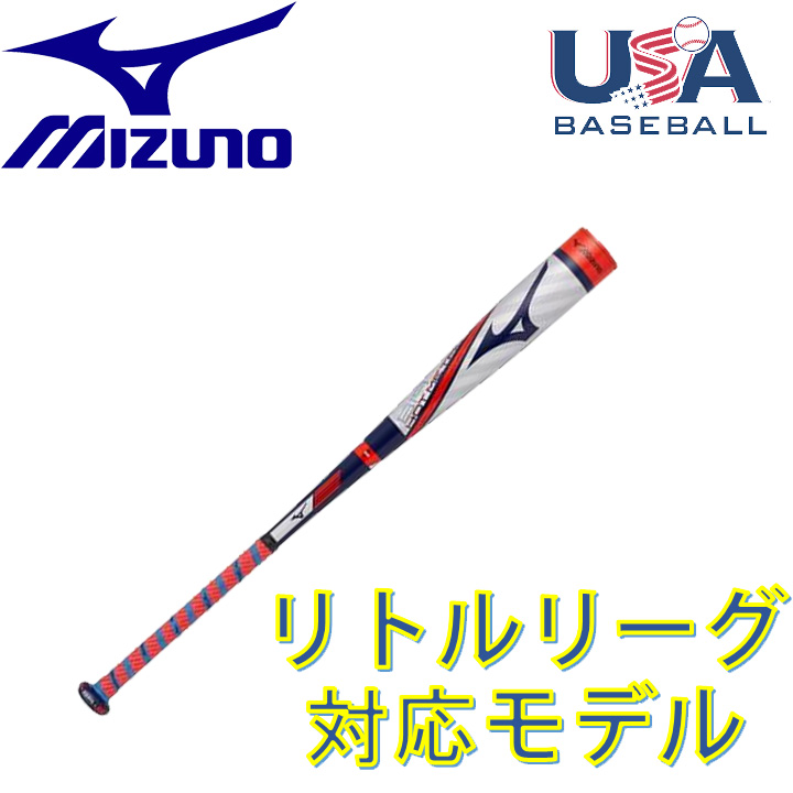 送料無料 【USA物】ミズノ リトルリーグ バット B19-HOT METAL 新基準 適合マーク入り少年硬式 野球 MizunoUSA (-10) USAロゴ入り