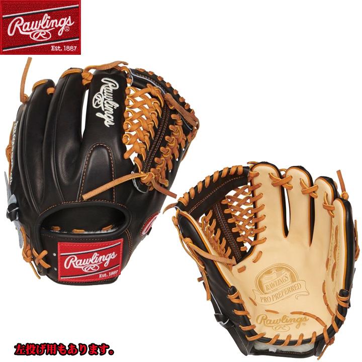 【USA物】Rawlings ローリングス 野球 グラブ プロモデル 硬式 野球 軟式 内野手用 グローブ 右投げ用 左投げ用