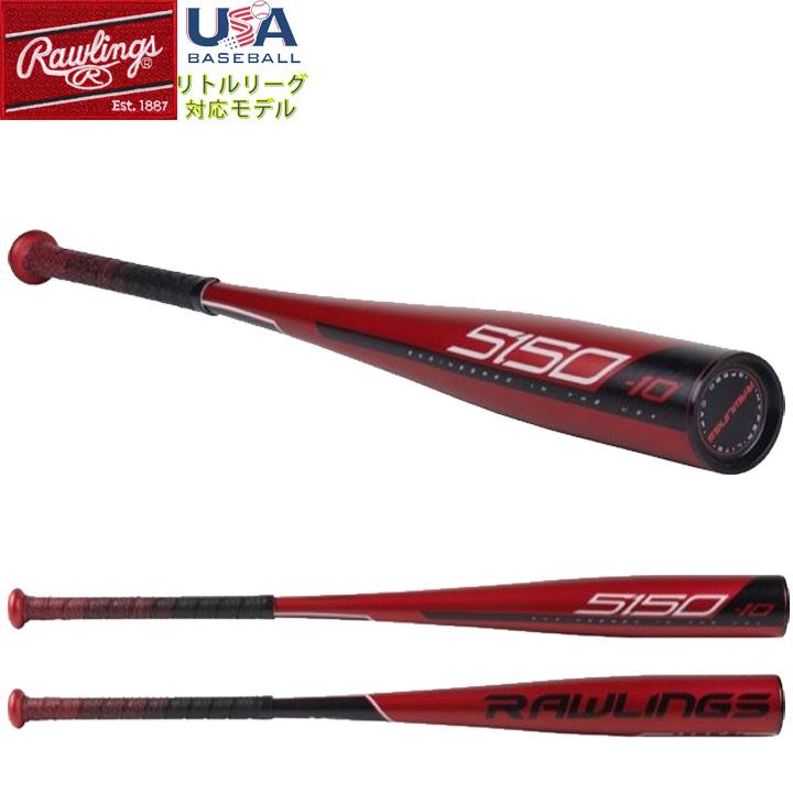 送料無料 【USA物】Rawlings ローリングス 5150 野球 リトルリーグ バット 新基準 適合マーク入り少年硬式