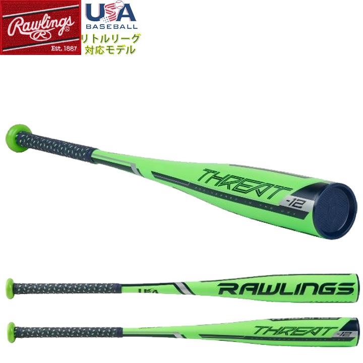 送料無料 【USA物】Rawlings ローリングス Threat スレット野球 リトルリーグ バット 新基準 適合マーク入り少年硬式