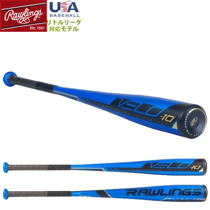 【USA物】Rawlings ローリングス VELO ベェロ 野球 リトルリーグ バット 新基準 適合マーク入り少年硬式