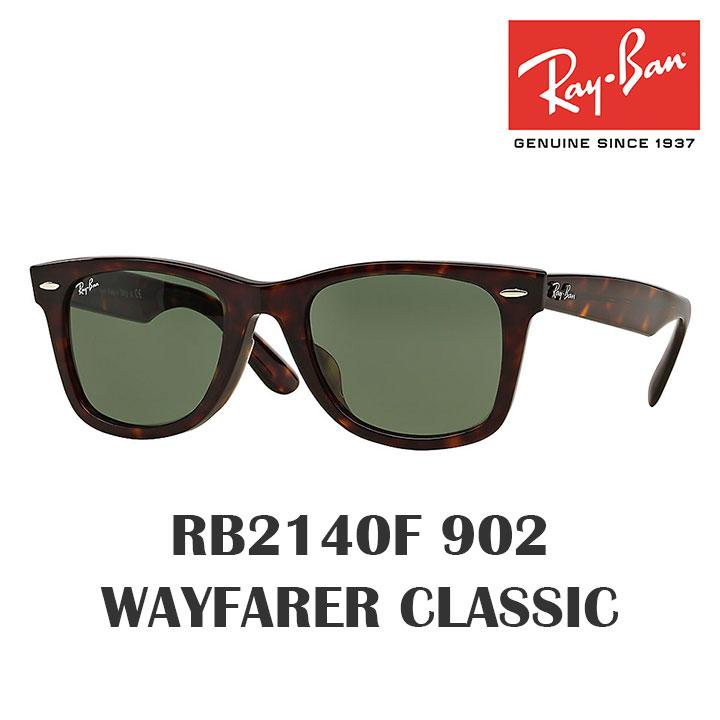 レイバン サングラス Rayban RB2140F 902 52mmウェイファーラー フルフィット(アジアンフィット) sunglass