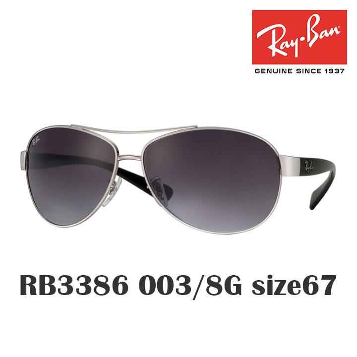 レイバン サングラス Rayban RB3386 003/8G 67mm シルバー sunglass