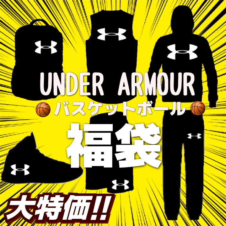 【大人気海外取り寄せ福袋】【サイズが選べる】アンダーアーマー Under Armour バスケットボール 福袋 6点セット シューズ1足 +アパレル4点+バックパック1点