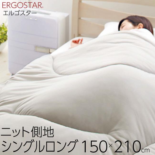 西川リビング エルゴスター ERGOSTAR 掛けふとん シングルロング 150×210cm EG01 1310-76010