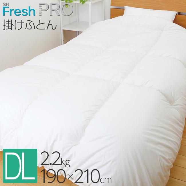 昭和西川 SNフレッシュプロ 掛けふとん ダブルロング 190×210cm 2.2kg 22102-20130 受注生産品