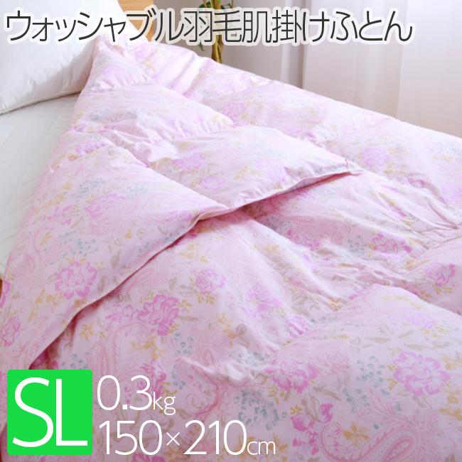 昭和西川 スヤラボ ウォッシャブル羽毛肌掛けふとん サニーガーデン2 シングルロング 150×210cm 0.3kg 22112-03925