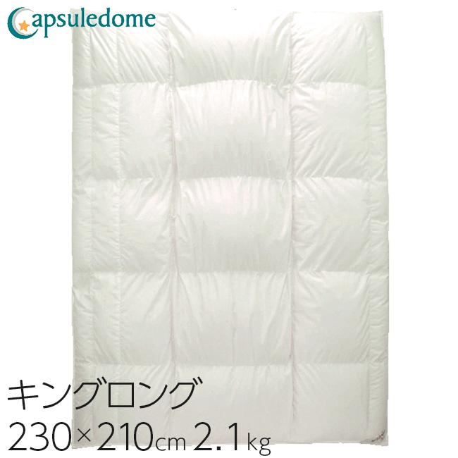東京西川 羽毛布団 カプセルドーム ハンガリーマザーホワイトグースダウン キングロング 230×210cm K8073 KA48408073