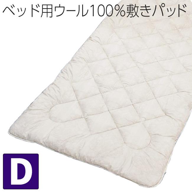 西川 ベッド用 敷きパッド アンジェライト ダブル ウール 羊毛