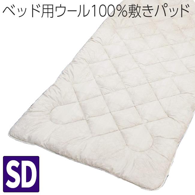 西川 ベッド用 敷きパッド アンジェライト セミダブル ウール 羊毛