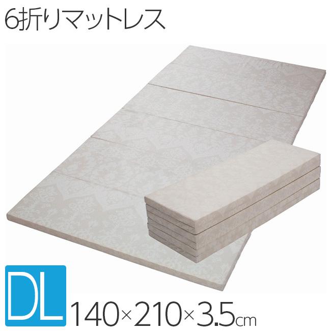 昭和西川 6折りマットレス GQ5002 ダブルロング 140×200×3.5cm 22119-00122 受注生産品