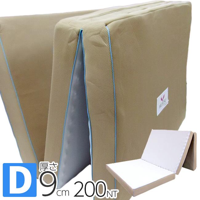 昭和西川 ムアツ布団 爽快四季 ダブル 9×140×200cm 200NT(旧140) 3つ折 敷き布団 マットレス