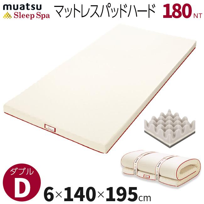 昭和西川 スリープスパ ムアツ マットレスパッド PAD ハード ダブル 6×140×195cm 22201-04313/938