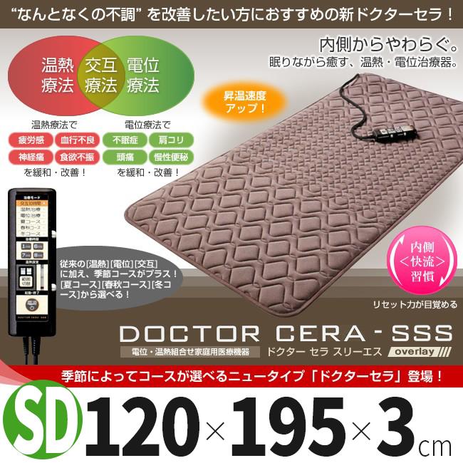 東京西川 ドクターセラスリーエス ベッドタイプ セミダブル 120×195×3cm IC1100 ICA1901120