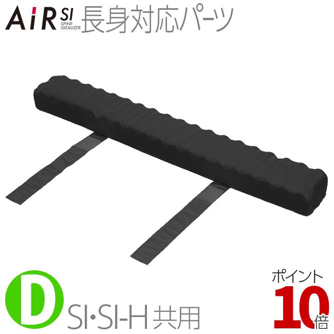 東京西川 エアー AiR SI SI-H 共用長身対応パーツ ダブル AI2010 HDB1403100
