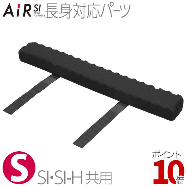 東京西川 エアー AiR SI SI-H 共用長身対応パーツ シングル AI2010 HDB1001100