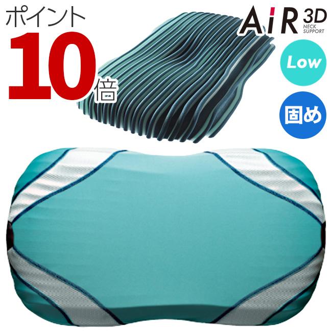 東京西川 エアー AiR 3D ピロー TOUGH 低め 63×36×10cm ライトグリーン AI0010 EPV1859000
