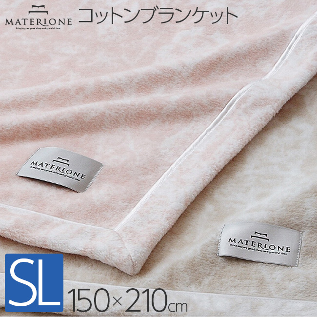 昭和西川 マテリオーネ アラベスコ コットンブランケット シングルロング 150×210cm 22301-20420