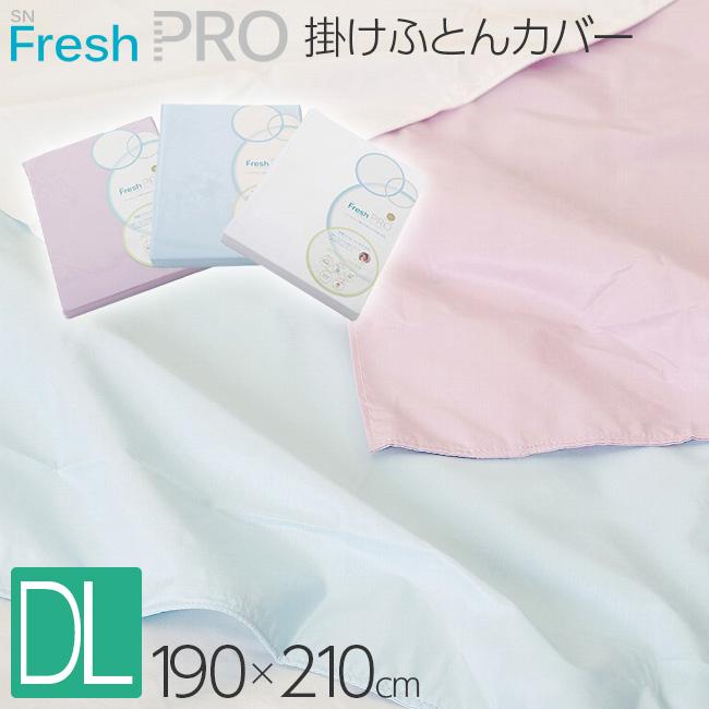 昭和西川 SNフレッシュプロ 掛けふとんカバー ダブルロング 190×210cm 22401-20914
