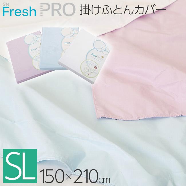 昭和西川 SNフレッシュプロ 掛けふとんカバー シングルロング 150×210cm 22401-20710