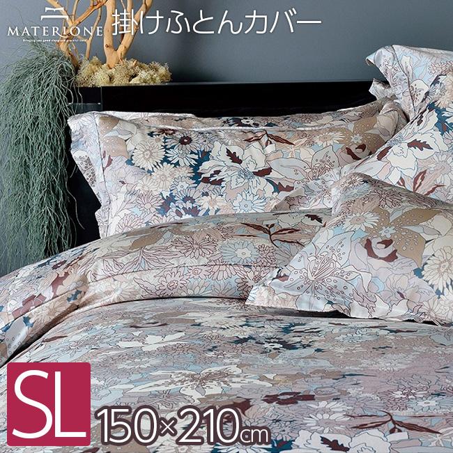 昭和西川 マテリオーネ 掛けふとんカバー リッコ シングルロング 150×210cm 22401-38520