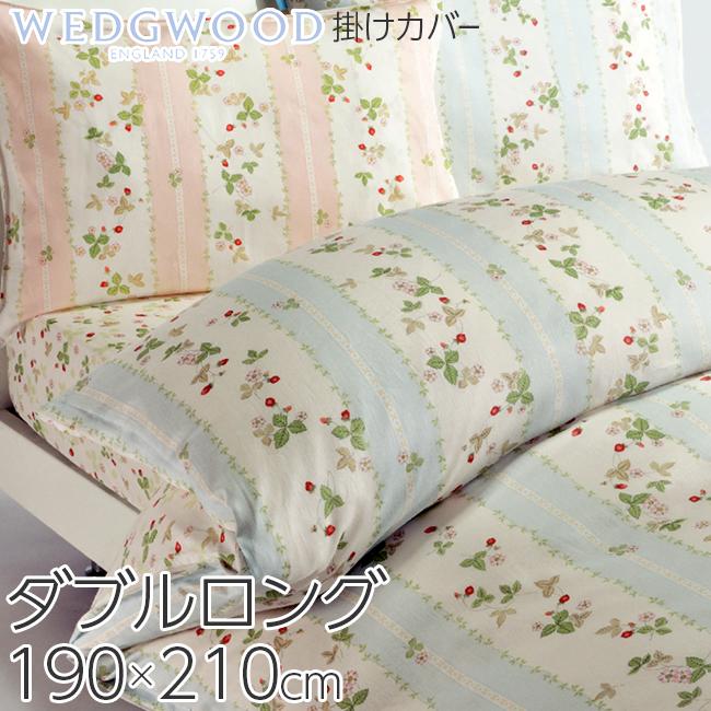 東京西川 ウェッジウッド WEDGEWOOD 掛け布団カバー ダブルロング 190×210cm WW7620 PI27130623