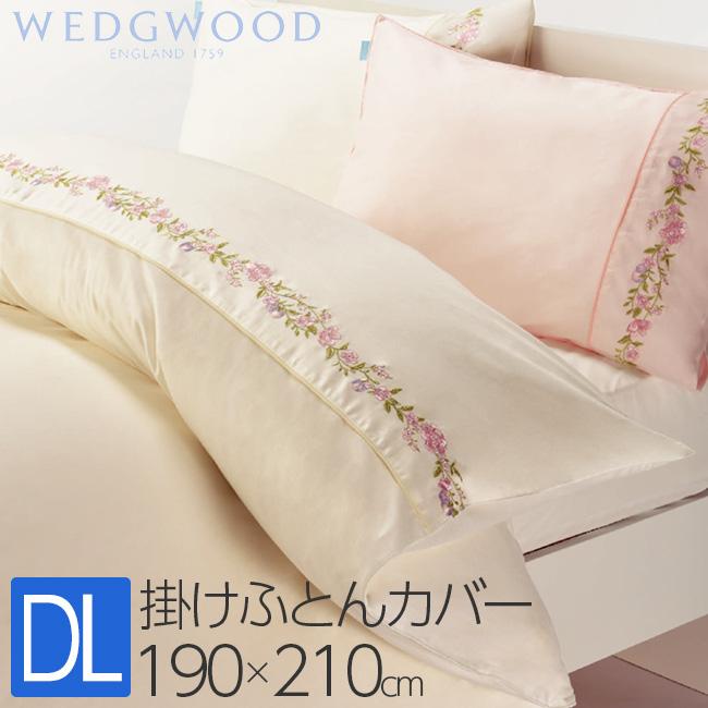 東京西川 ウェッジウッド 掛けふとんカバー ダブルロング WW9601 PI29120653 190×210cm