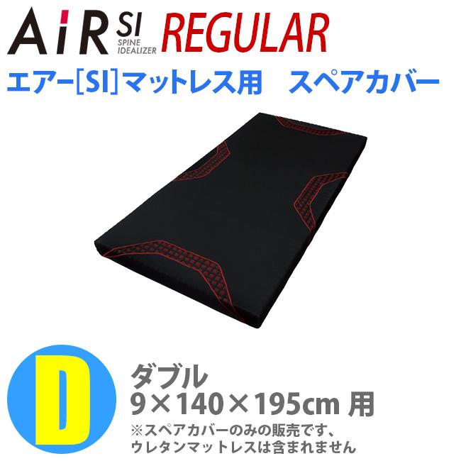 東京西川 エアー AiR SI スペアカバー ダブル 9×140×195cm用 AI1010 HDX3107003