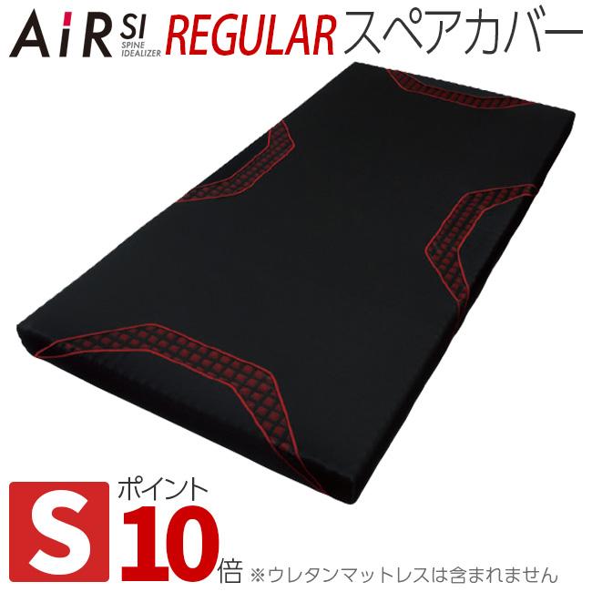 東京西川 エアー AiR SI スペアカバー シングル 9×97×195cm用 AI1010 HDX2507001
