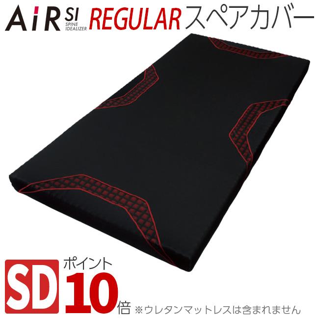 東京西川 エアー AiR SI スペアカバー レッド セミダブル 9×120×195cm用 AI1010 HDX2807002