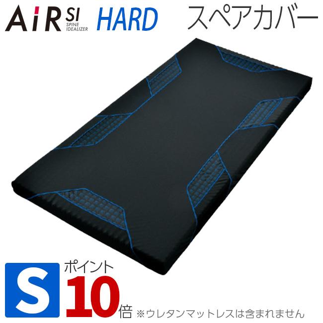 東京西川 エアー AiR SI-H スペアカバー ブルー シングル 9×97×195cm用 AI2010 HDX2508001