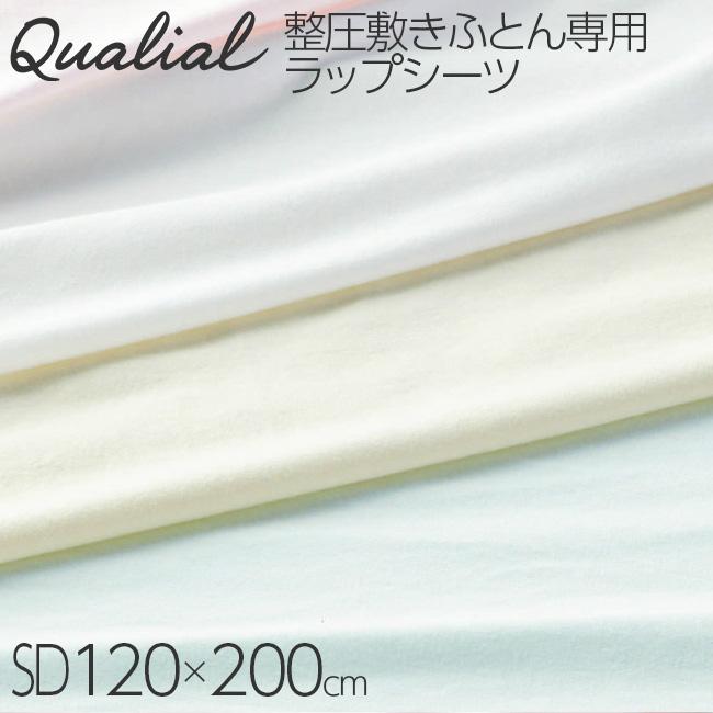 東京西川 クオリアル ベア天竺 整圧敷き布団 専用ラップシーツ セミダブル 120×200×9cm QL9010 PHG1055293 日本製