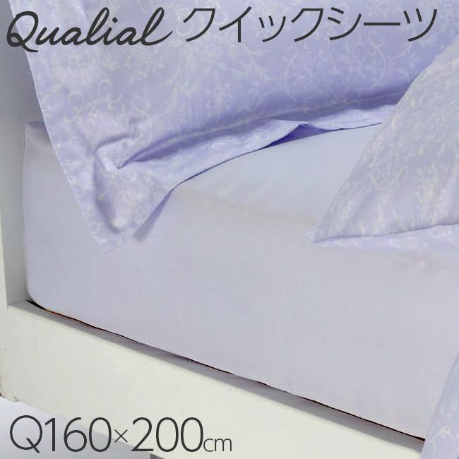 東京西川 クオリアル クイックシーツ クイーン 160×200cm 日本製 QL6040 PTN1609447