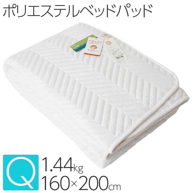 昭和西川 スヤラボ ポリエステルベッドパッド SU3918 クイーン 160×200cm 1.44kg 22411-85915 受注生産