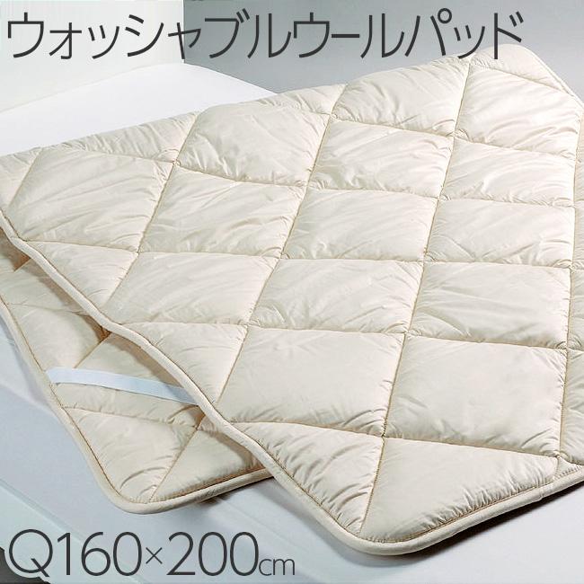 東京西川 ウォッシャブルウールパッド クイーン 160×200cm CN5051 CM39267002