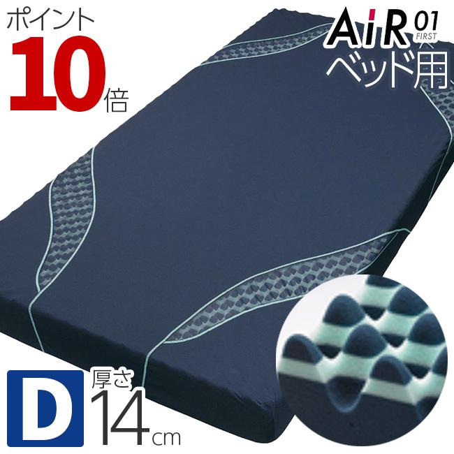 東京西川 エアー AiR 01 ベッドマットレス HARD ネイビー ダブル 14×140×195cm AI0010HT NUN8502014