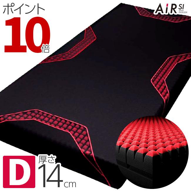 東京西川 エアー AiR SI ベッドマットレス ブラック ダブル 14×140×195cm AI1010 NUN1542024