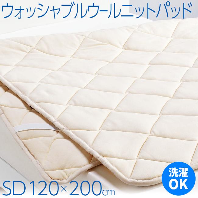 東京西川 ウォッシャブルウールニットパッド ベッドパッド セミダブル 120×200cm CN5091 CNA1835092