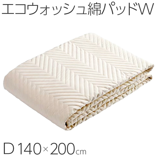 東京西川 エコウォッシュ綿パッドW ベッドパッド ダブル 140×200cm CN2301 CNF1002303