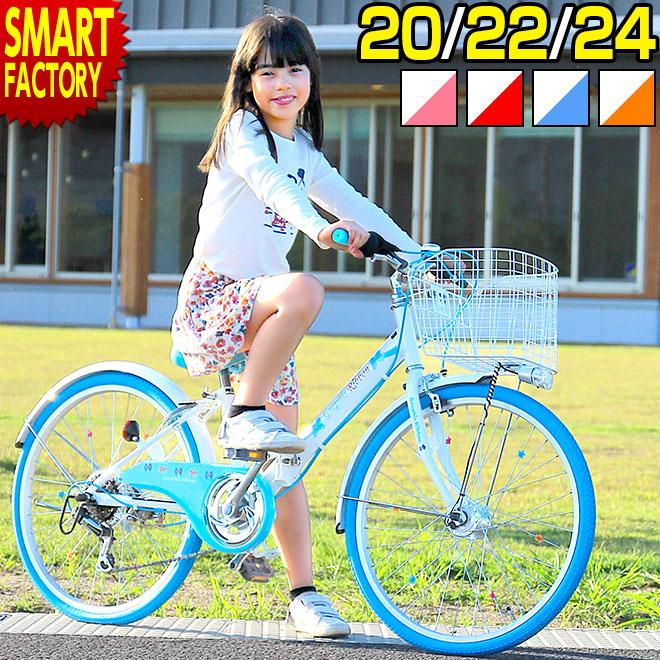 子供用自転車 オートライト 4色 シマノ 6段変速 ハブダイナモ LED ライト 鍵 カゴ付き 子供自転車 20インチ 22インチ 24インチ キッズ ジュニア 女の子 リボン かわいい おしゃれ ☆