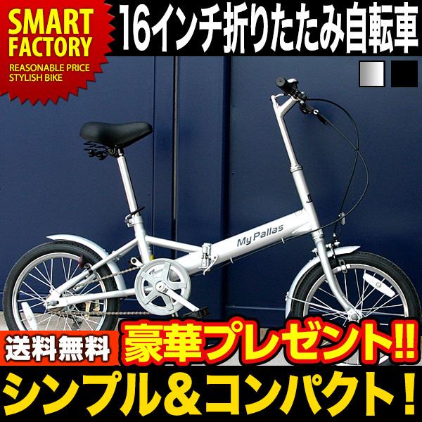 折りたたみ自転車 16インチ 折り畳み自転車 折畳み自転車 (2色) マイパラス 【送料無料】 スポーツ・アウトドア 自転車 2カラー M-101 おしゃれ 自転車 レトロ 父の日