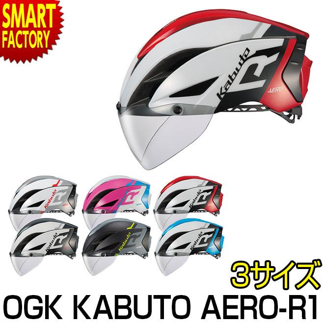 自転車 ヘルメット エアロ R1 G1 AERO R-1 G-1 OGK KABUTO ロードバイク 軽量 ヘルメット タイムトライアル トライアスロン スポーツ サイクリング 自転車 ヘルメット 大人 OGK おしゃれ ☆